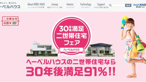 鬼怒川決壊、濁流に流されず人々を助ける「白い家」は旭化成へーベルハウスか!?見事な耐久性がネット上で話題に