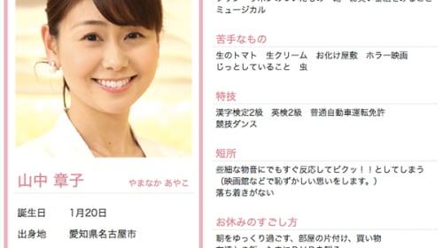 フジ・山中章子アナ、朝番組での大胆すぎる胸チラハプニングが話題に 「まさにとくダネ!」