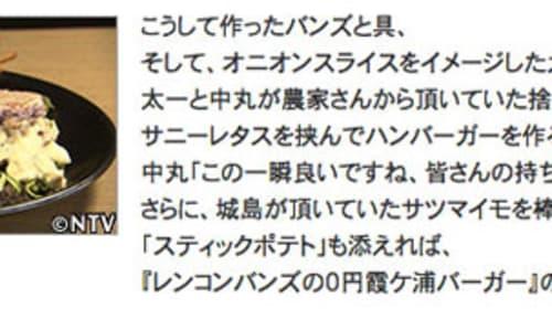 TOKIO・城島茂&国分太一が「材料費ゼロ」で完成させたフィッシュバーガーのクオリティ高すぎる!「リーダーの主婦化が止まらない」