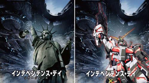 『インデペンデンス・デイ』新章と『機動戦士ガンダムユニコーン』のコラボポスターが衝撃的すぎると話題に