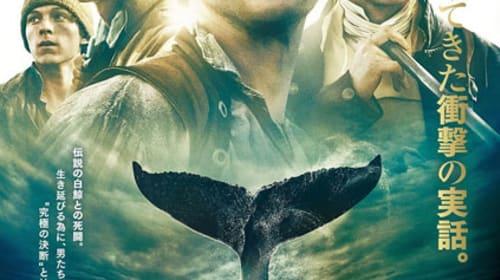 【募集終了】クリス・ヘムズワーズ主演&ロン・ハワード監督 船乗りを襲った衝撃の真実を描く『白鯨との闘い』試写会15組30名様ご招待
