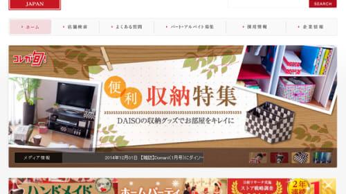 100円ショップ界の王「ダイソー」社長のネガティブすぎる経営哲学が凄い