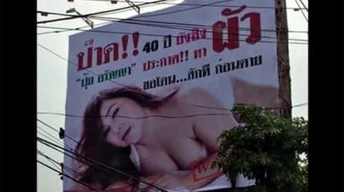 タイの美人女優が胸の谷間全開の「夫募集」広告を掲出→過激すぎて即降ろされるwww【動画】