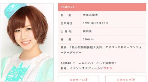 指原莉乃がAKB48大家志津香のケチなエピソードを暴露!? 「先輩だけどタクシー降りる時だけ後輩っぽくなって・・・」