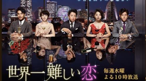 『世界一難しい恋』大野智演じるネガティブ社長の「残念すぎる恋愛ぶり」に男性視聴者から共感の声