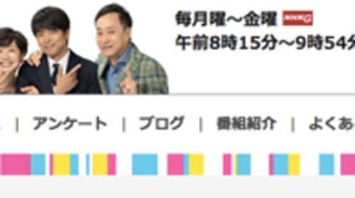 『あさイチ』NHK・有働由美子アナの「ブラモロ」ハプニングに男性視聴者から興奮の声 「見えすぎwww」