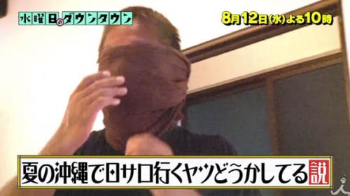 真夏の沖縄で日サロに通う覆面男性のキャラが「強烈すぎる」と話題に