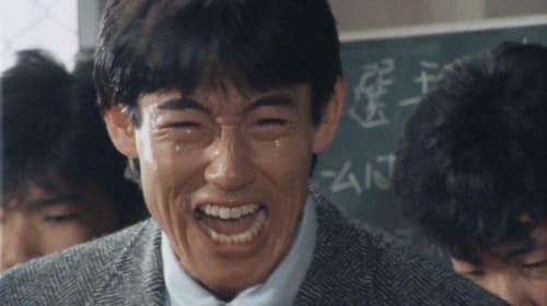 見るだけで泣けてくる『スクール・ウォーズ』場面写真が懐かしすぎて激胸アツ!!