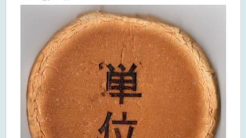 千葉大学生協が「単位」を100円で販売、ネット上で話題に 【心温まる話】
