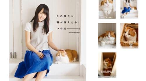 【アイドル×猫】でまる1冊!通販のみのミニコミ誌が予約殺到で大人気!欅坂46・菅井友香の愛猫が表紙に