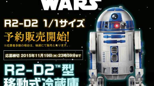 『スター・ウォーズ』のR2-D2をモデルにした実物大冷蔵庫が約100万円で登場!