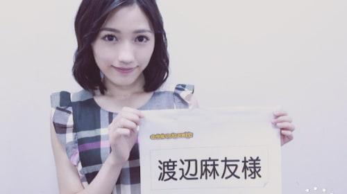 AKB48渡辺麻友、特技とする服の上から乳首がどこにあるかを当てる「乳首ゲーム」を披露しネット上で話題に 「やっぱまゆゆ面白い」