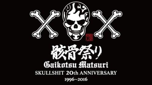 10年振り!「音楽+お笑い+格闘技=骸骨祭り」 『SKULLSHIT 20th ANNIVERSARY 骸骨祭り』開催決定!