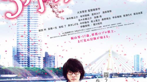 大友啓史監督、神木隆之介主演の『3月のライオン』、映像初解禁&第1弾ポスターが完成!