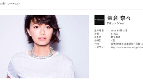 榮倉奈々、ドラマ『99.9』でのハマり役が話題に!実力派女優へ見事な転身