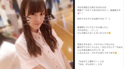 HKT48植木南央が空き巣の被害を告白!さらに盗まれたあるモノにスタジオ騒然 指原「言っていいの!?」