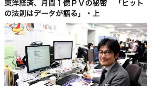 東洋経済・山田氏もNewsPicks・佐々木氏も両方を応援していこうぜ!