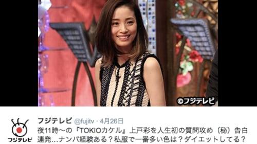 上戸彩、TOKIO松岡昌宏の2年前の「忘れ物」を番組内で返却し話題に 「コレ、2年間預かってたの?」
