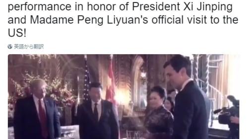 イヴァンカ・トランプの子供たちが習近平国家主席に中国語で歌を披露し話題に【映像】
