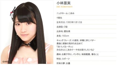SKE48・小林亜実がクックパッドに投稿したレシピがスゴすぎると話題に 「いい嫁になる」