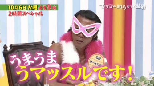 四国ローカルのグルメレポーター、スイーツ☆マッスル氏がヤバすぎると話題に 「キャラ濃すぎw」「ジワジワくる」