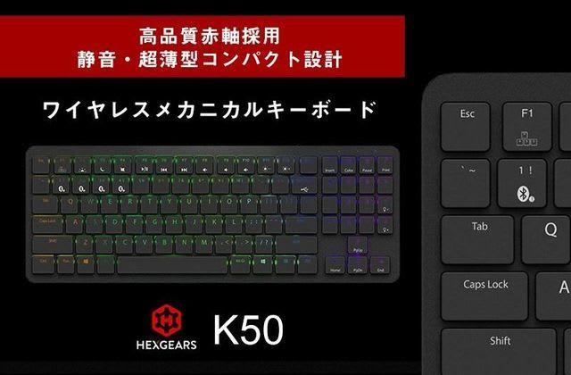 高品質赤軸採用、最大60時間連続使用を実現した、ワイヤレスメカニカルキーボード「HEXGEARS K50」