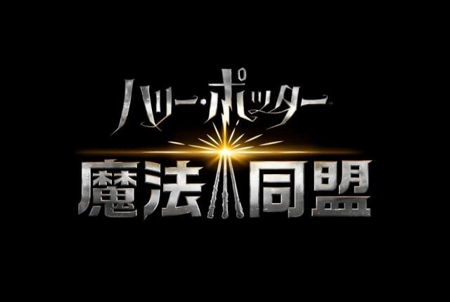 ポケモンGOに続く『ハリー・ポッター:魔法同盟』、6月21日から世界配信