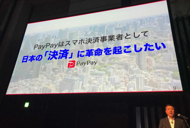 登録ユーザー900万を突破したPayPayが次に考えていること:モバイル決済最前線