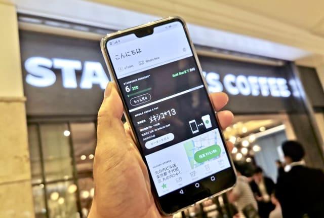 スタバがモバイルオーダー国内導入、レジに並ばずスマホで注文決済