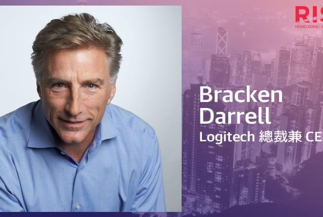 RISE 专访:罗技 CEO Bracken Darrell