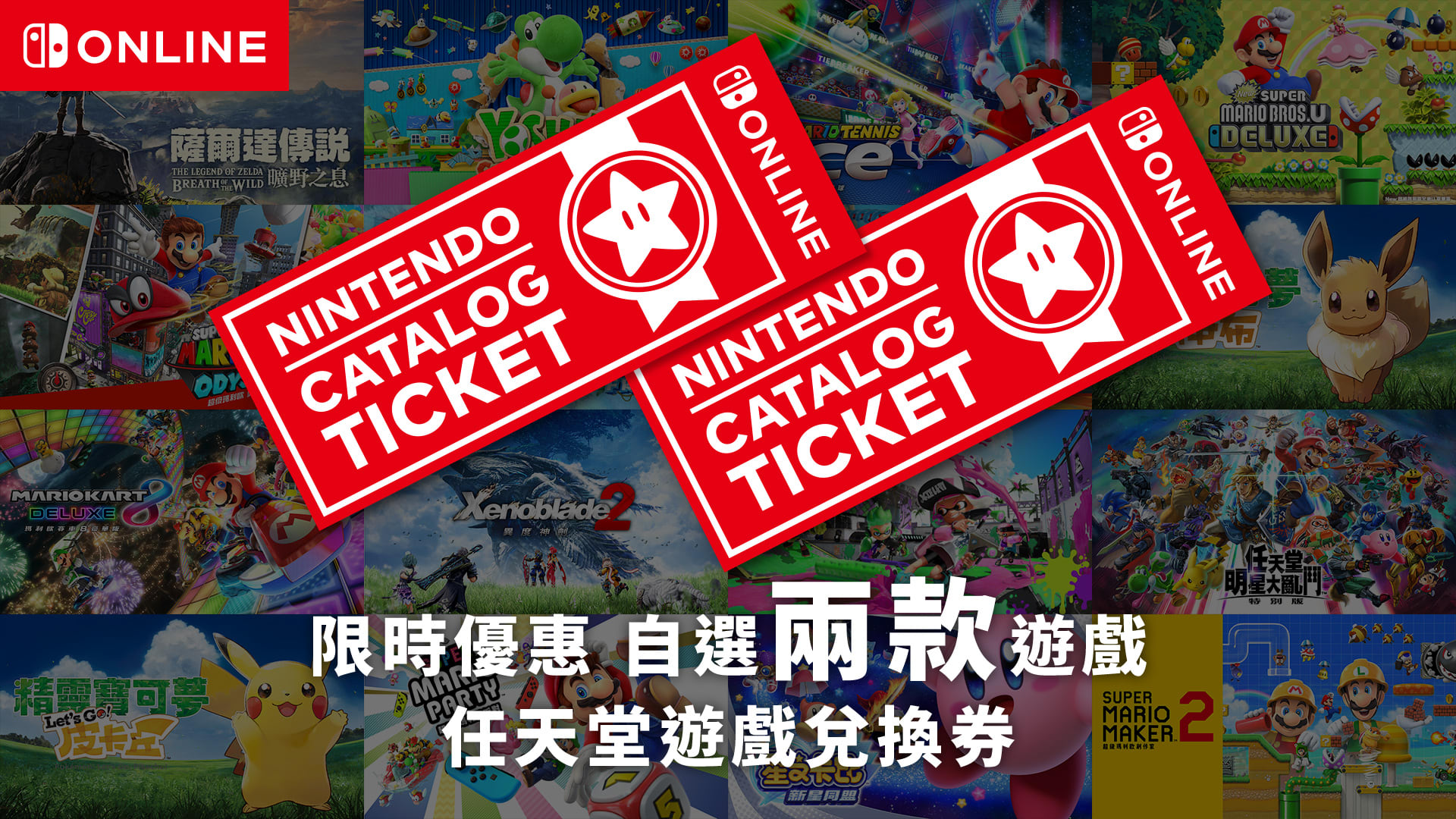 Nintendo switch online ticket