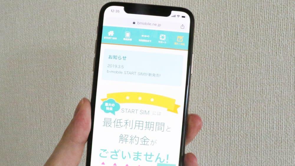 b-mobile Start SIM