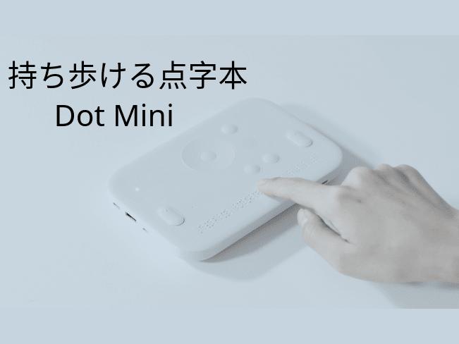 DotMini