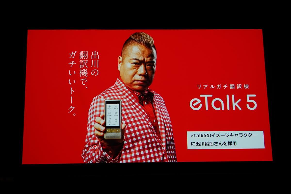 eTalk5