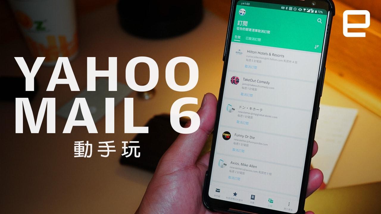 Yahoo Mail 6.0 動手玩:讓你重新愛上電郵? Engadget 中文版