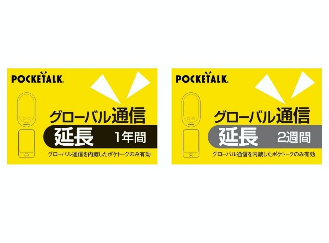 POCKETALK prepaid card