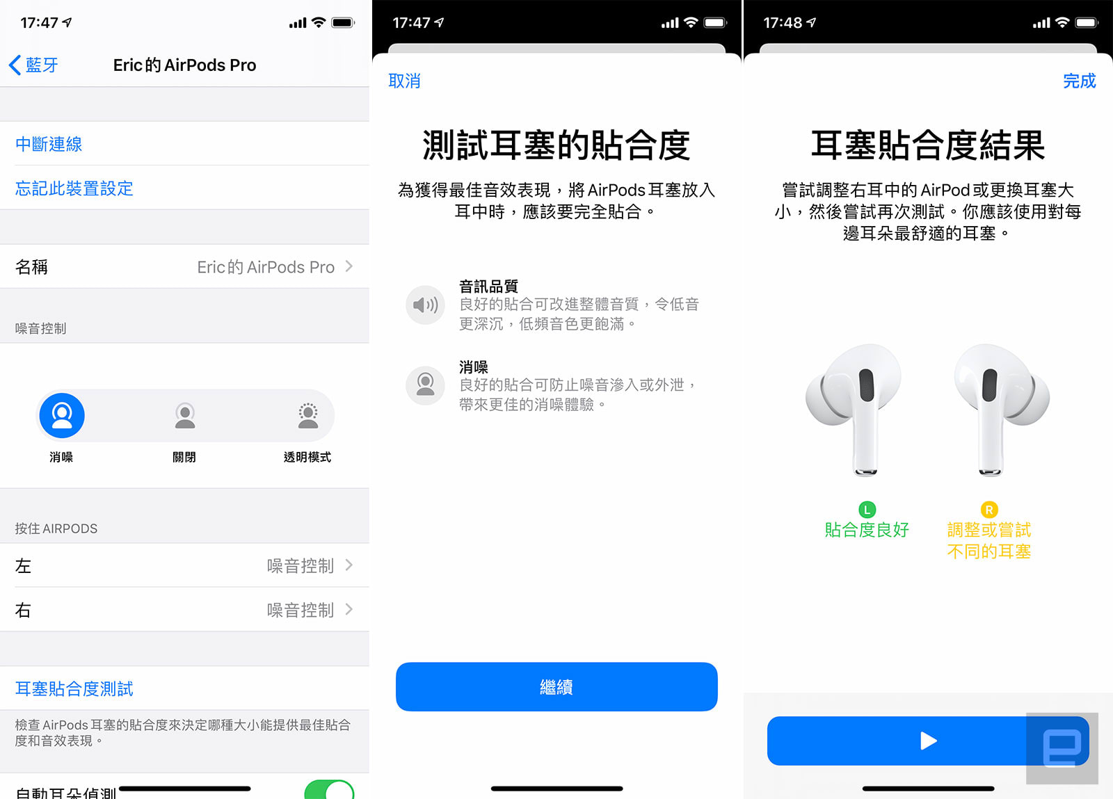 AirPods Pro 评测