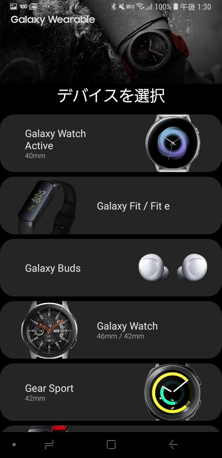 Samsung Galaxy Wearable