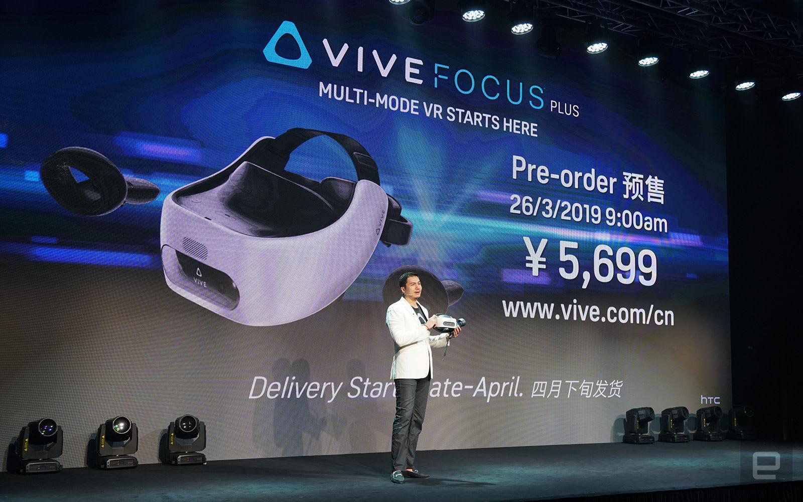 HTC Vive Focus Plus China launch