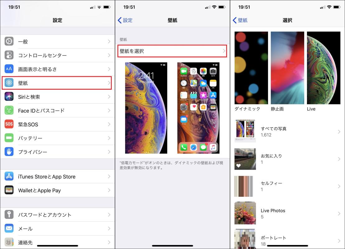 Live Photosの動く写真を壁紙にできるって知ってました Iphone Tips Engadget 日本版