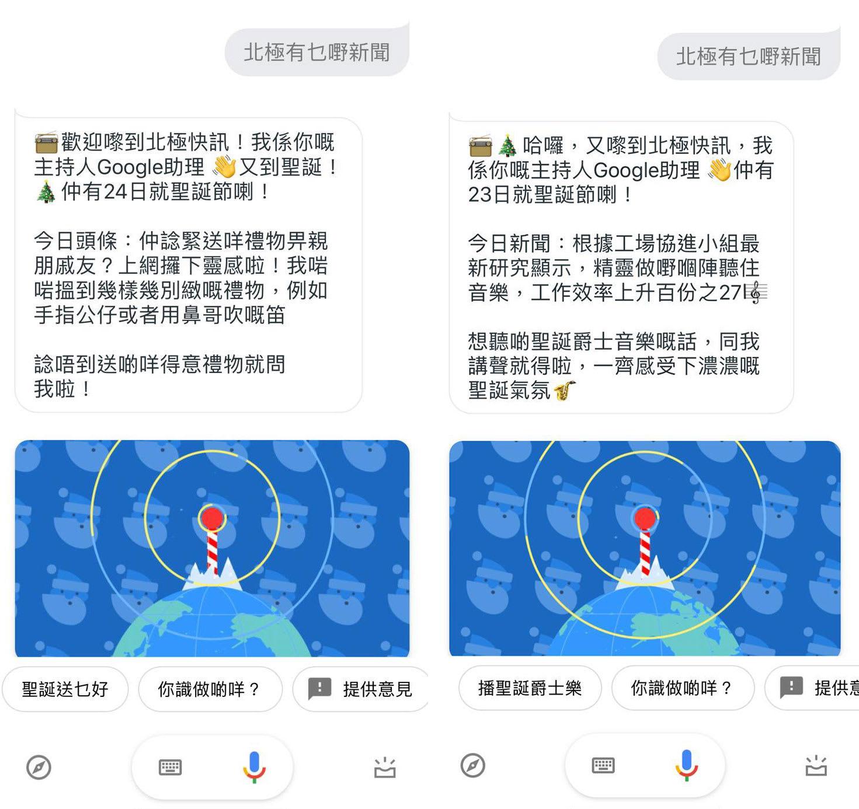 Google Assistant cantonese santa tracker