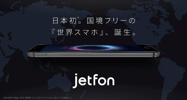 MAYA SYSTEM Jetfone