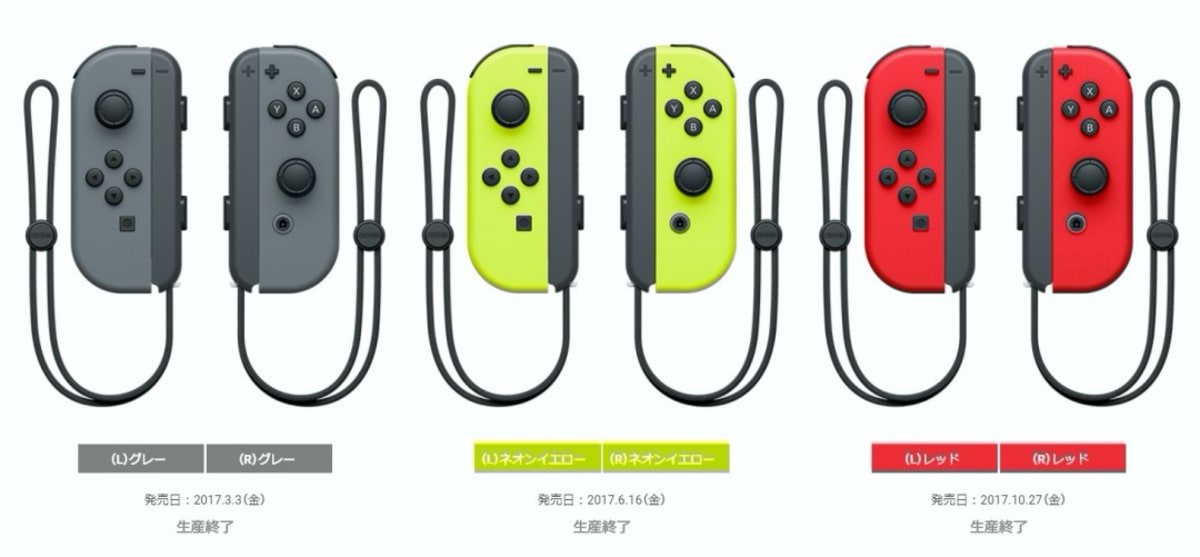 Joy-Con end of production