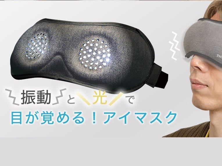 Thanko Eyemask Alarm