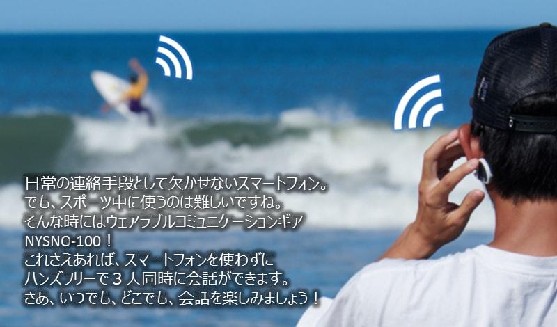 Sony NYSNO-100