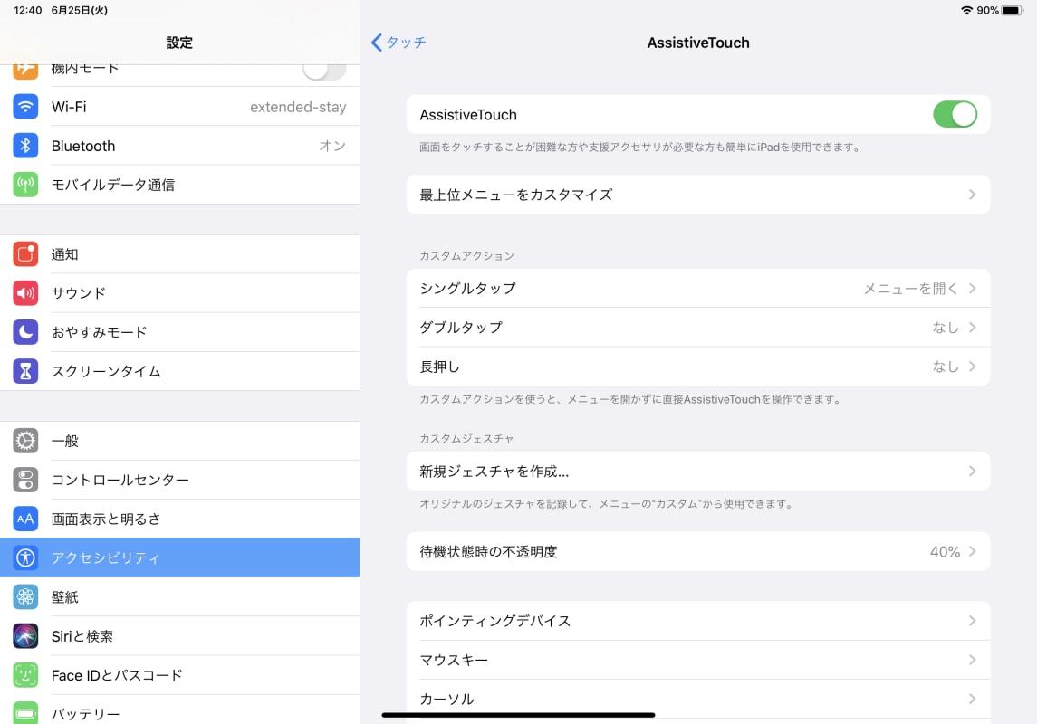 iPadOS mouse