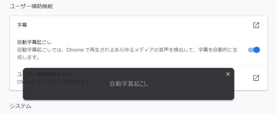Chrome Live Captions