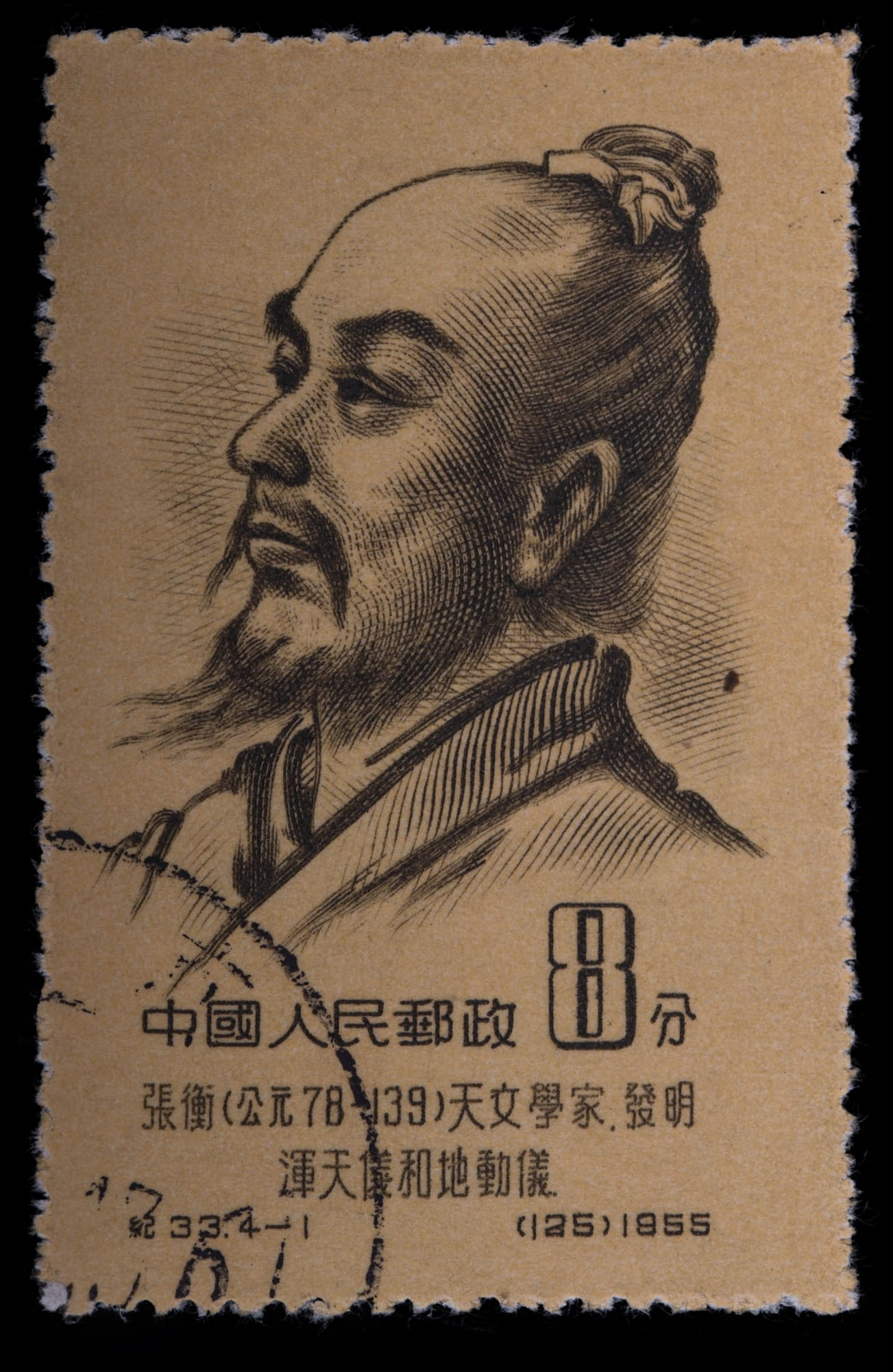 Chinese stamp-Heng Zhang was a Chinese astronomers.