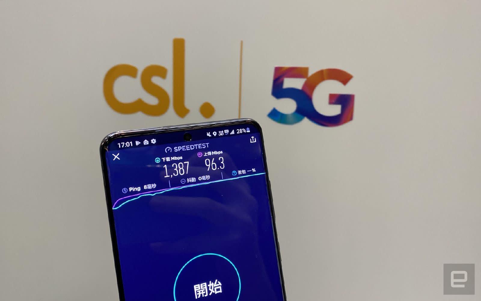 CSL 5G HK