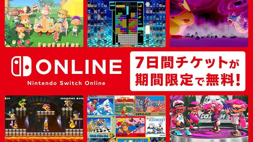 GW期間中に「Nintendo Switch Online」7日間無料チケットを配布 ...